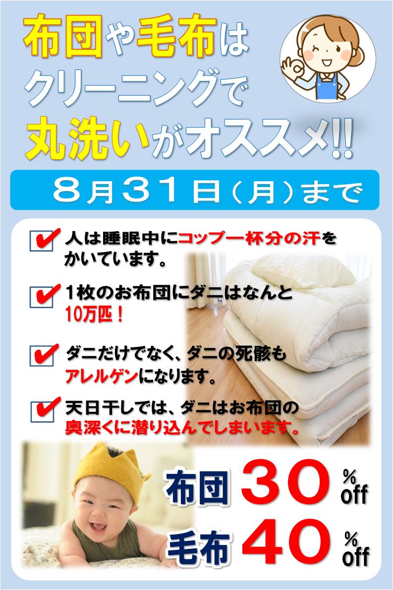 布団・毛布セールのお知らせ