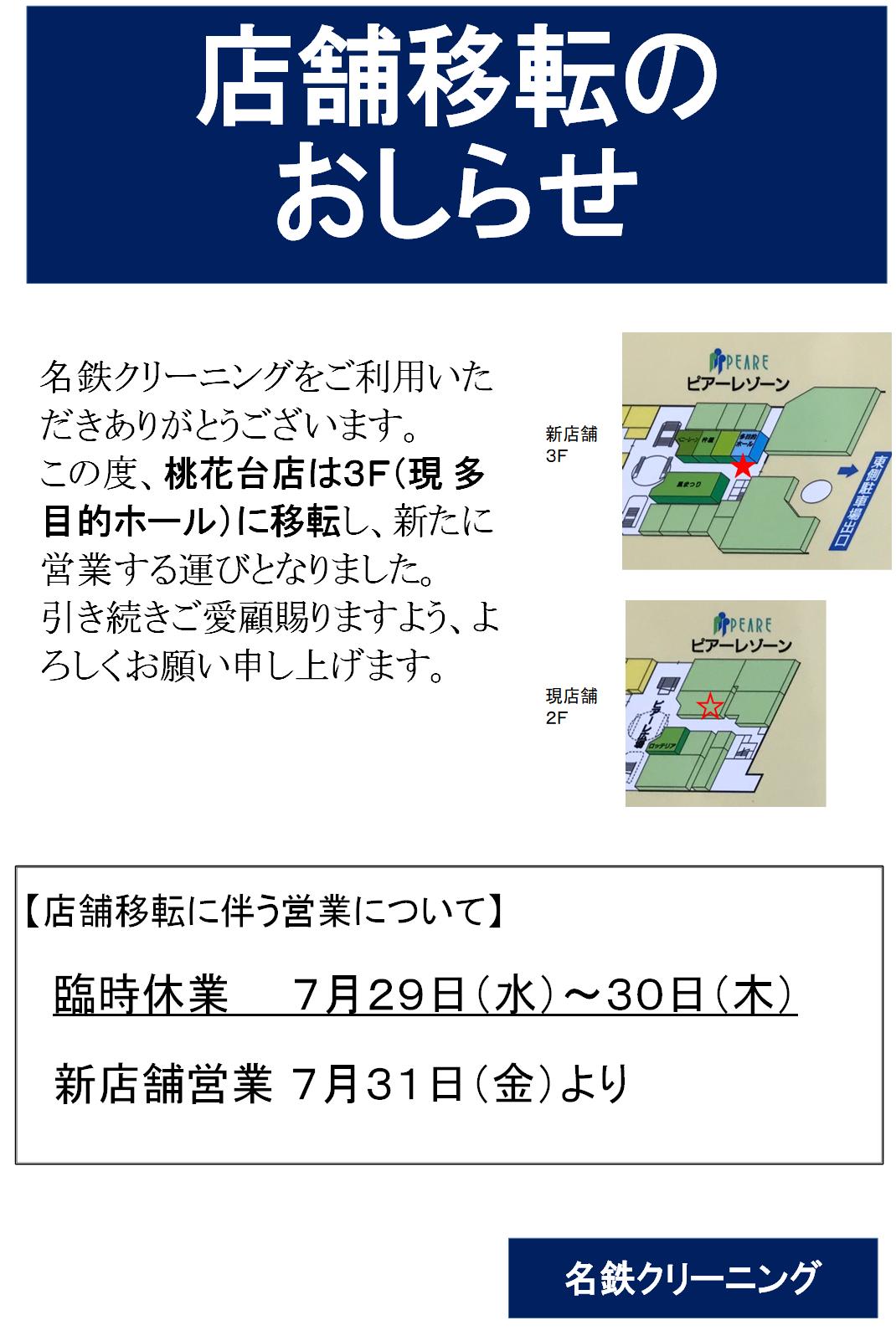 桃花台店店舗移転のお知らせ